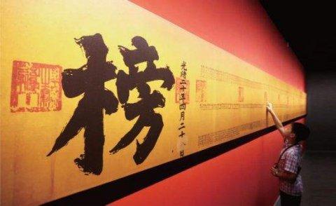 人才发掘的探索之路,中国科举制的来历