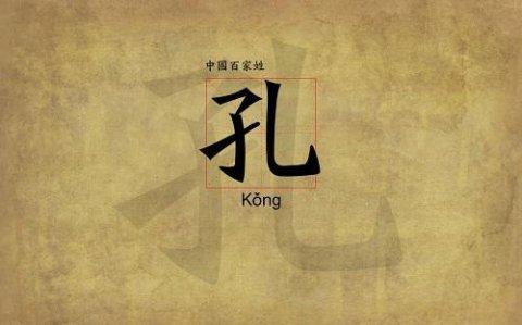 传承千古,儒圣之脉,百家孔姓的来源与发展