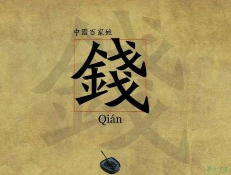 淳风烈骨,吴越福星,百家钱姓的来源与发展