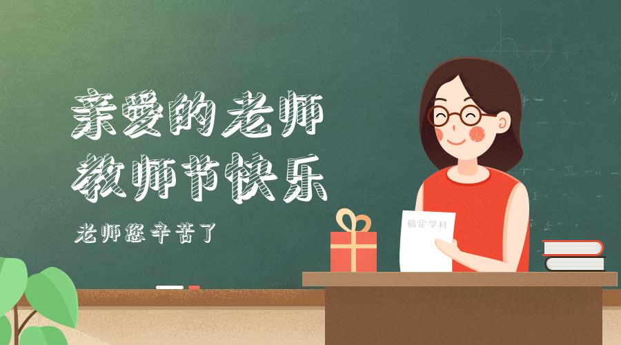教师节的来历!教师节定在9月10日的由来