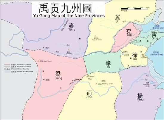 中国最早的行政区划,禹贡九州当今的范围是哪些地