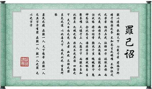 """中国历史上都有哪些皇帝下过""""罪己诏""""?"""