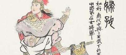 中国历史上第一位女将军母辛妇好是谁?