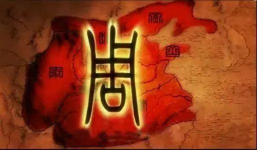 """中国历史上记载最早的太平盛世""""成康之治""""简介"""