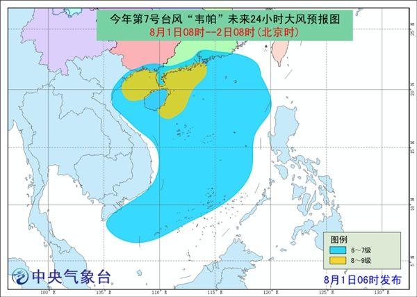 """台风""""韦帕""""将登陆广东海南一带,中心附近最大风力9级"""