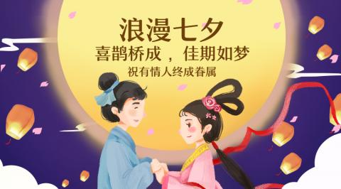 中国的情人节七夕节的由来,七夕各地都有哪些习俗