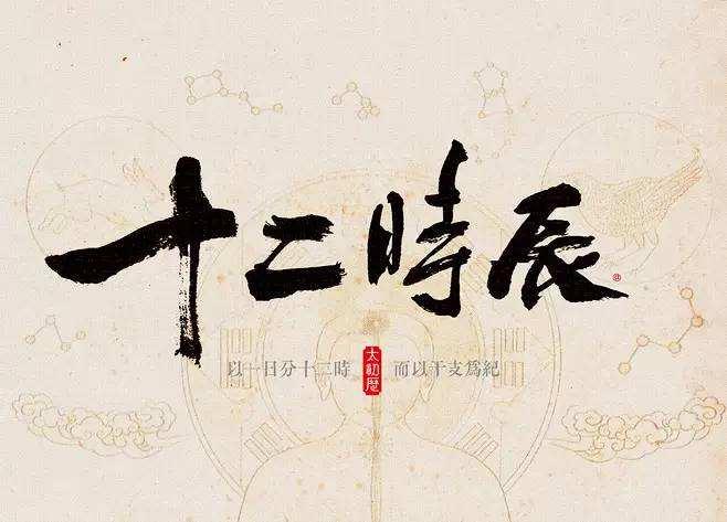 中国古代计时方式——时辰,十二时辰都有哪些名称