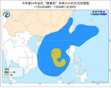 """11月6日中央气象台发布台风蓝色预警!台风""""娜基莉""""生成"""
