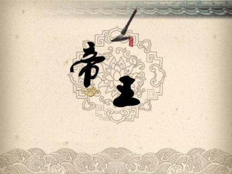 中国古代封建王朝皇帝的庙号起源于哪个朝代?