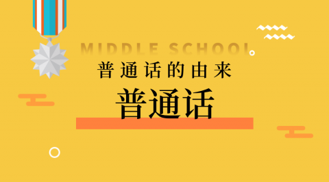 中国普通话的由来