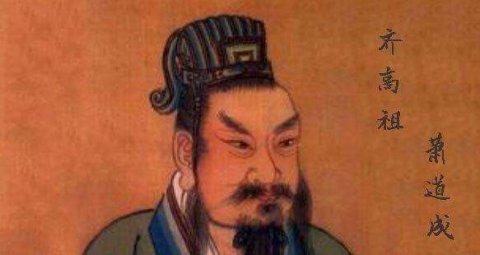 南朝齐高帝萧道成是如何成就帝王霸业的?