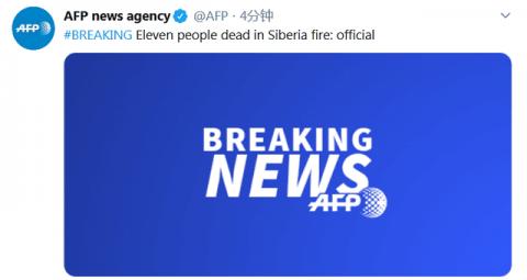 法新社援引官方消息称:西伯利亚一场火灾已造成11人死亡