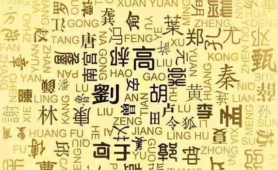中国姓氏的起源