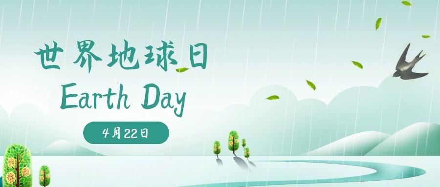 世界地球日(Earth Day)是哪一天?是何时开始的