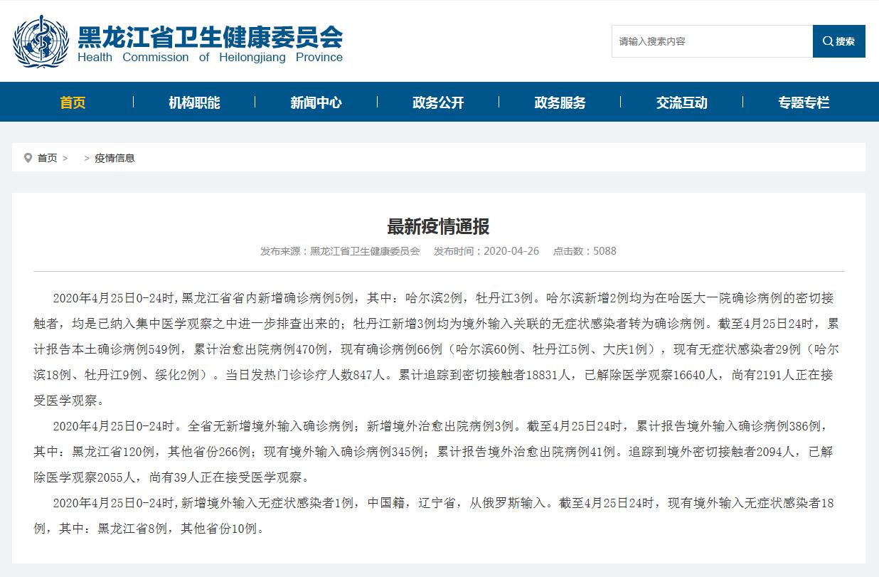 4月25日黑龙江省省内新增确诊病例5例,境外输入无症