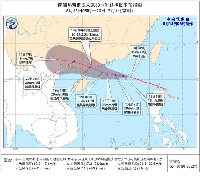 """第7号台风""""海高斯""""预计19日登陆广东"""